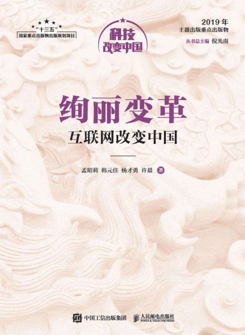 绚丽变革:互联网改变中国