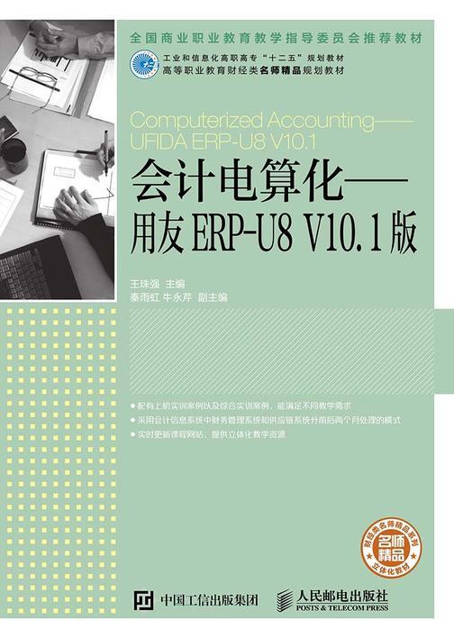 会计电算化:用友ERP-U8 V10.1版
