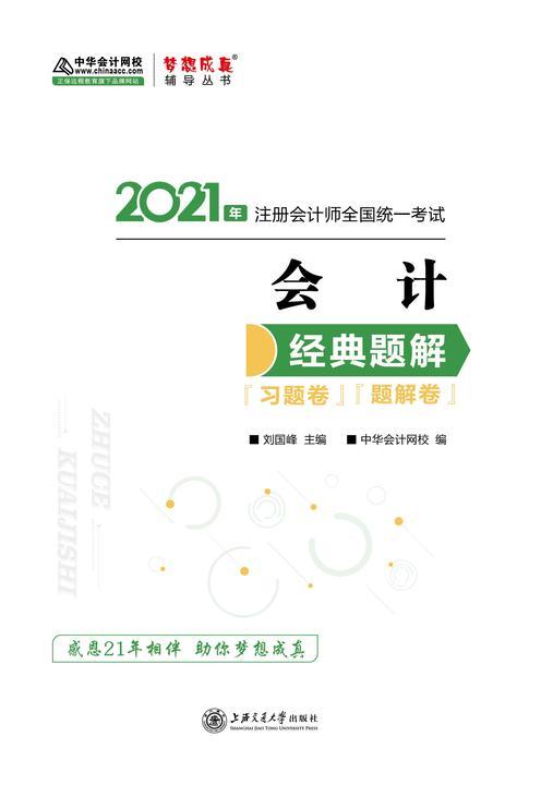 2021注册会计师 梦想成真 中华会计网校 会计经典题解