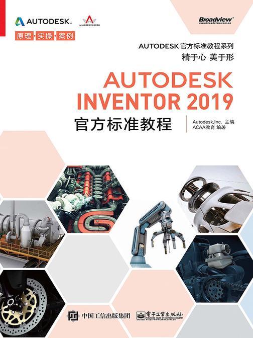 Autodesk Inventor 2019官方标准教程