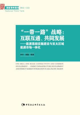 """""""一带一路""""战略:互联互通、共同发展——能源基础设施建设与亚太区域能源市场一体化"""
