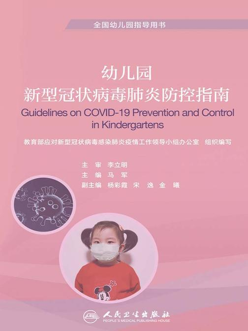 幼儿园新型冠状病毒肺炎防控指南