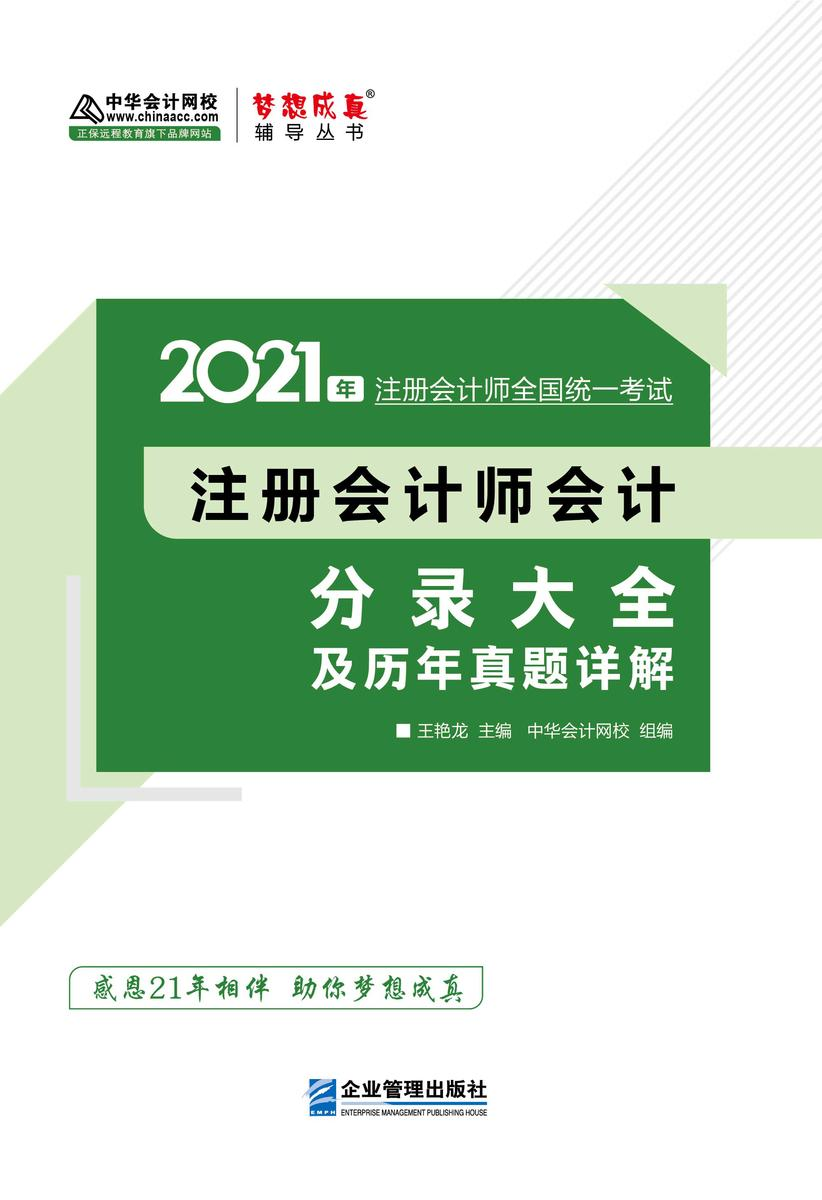 2021注册会计师 梦想成真 中华会计网校 会计分录大全及历年真题详解