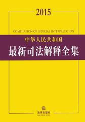 2015中华人民共和国最新司法解释全集
