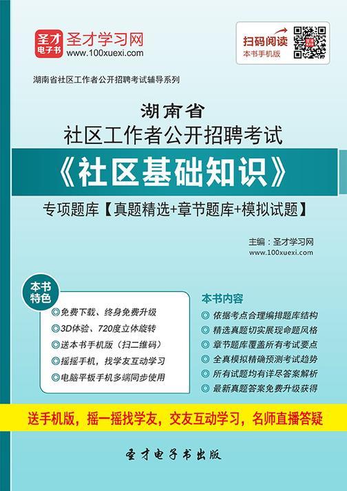 2018年湖南省社区工作者公开招聘考试《社区基础知识》专项题库【真题精选+章节题库+模拟试题】