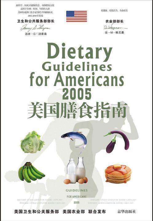 2005美国膳食指南(仅适用PC阅读)