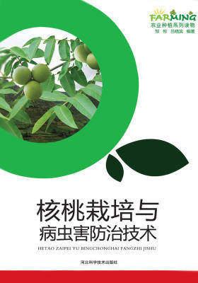 核桃栽培与病虫害防治技术