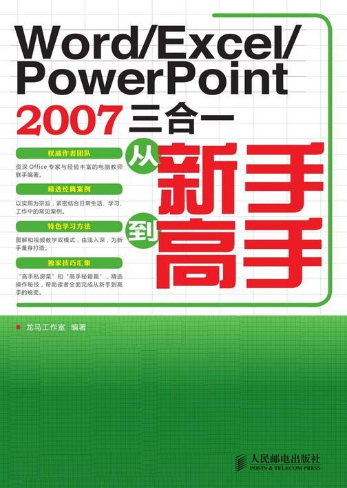 Word/Excel/PowerPoint 2007三合一从新手到高手(不提供光盘内容)(仅适用PC阅读)