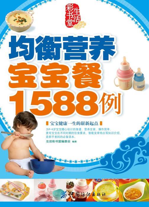 均衡营养宝宝餐1588例