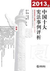 2013年中国十大宪法事例评析