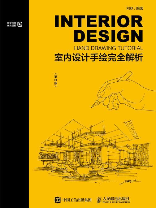 室内设计手绘完全解析(第2版)