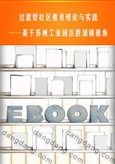 过渡型社区教育理论与实践——基于苏州工业园区胜浦镇视角(仅适用PC阅读)