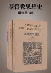 基督教思想史(套装全3册)
