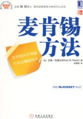 麦肯锡方法(试读本)