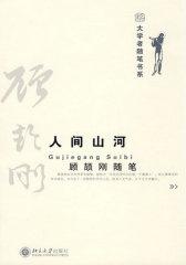 人间山河:顾颉刚随笔(大学者随笔书系)