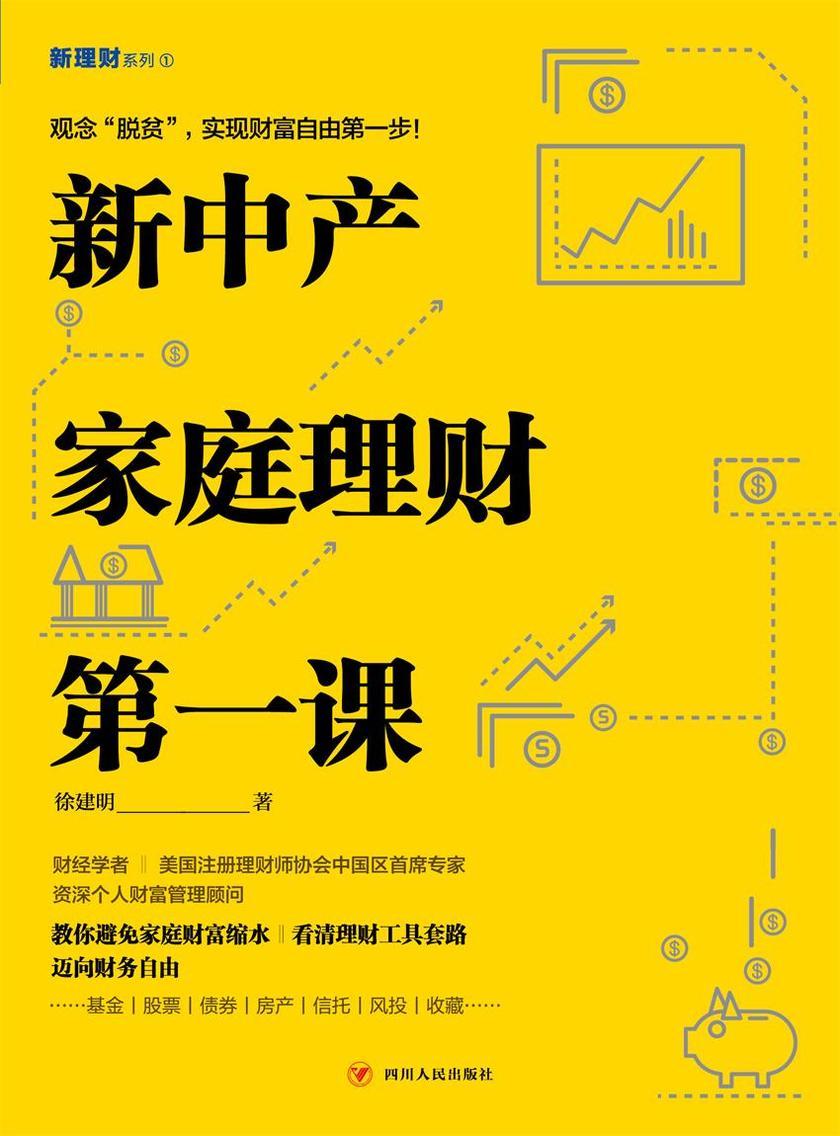 新中产家庭理财第一课(为新中产家庭量身打造,关注新中产人群中的焦虑)