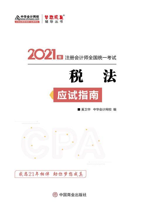 2021注册会计师 梦想成真 中华会计网校 税法应试指南(上下册)