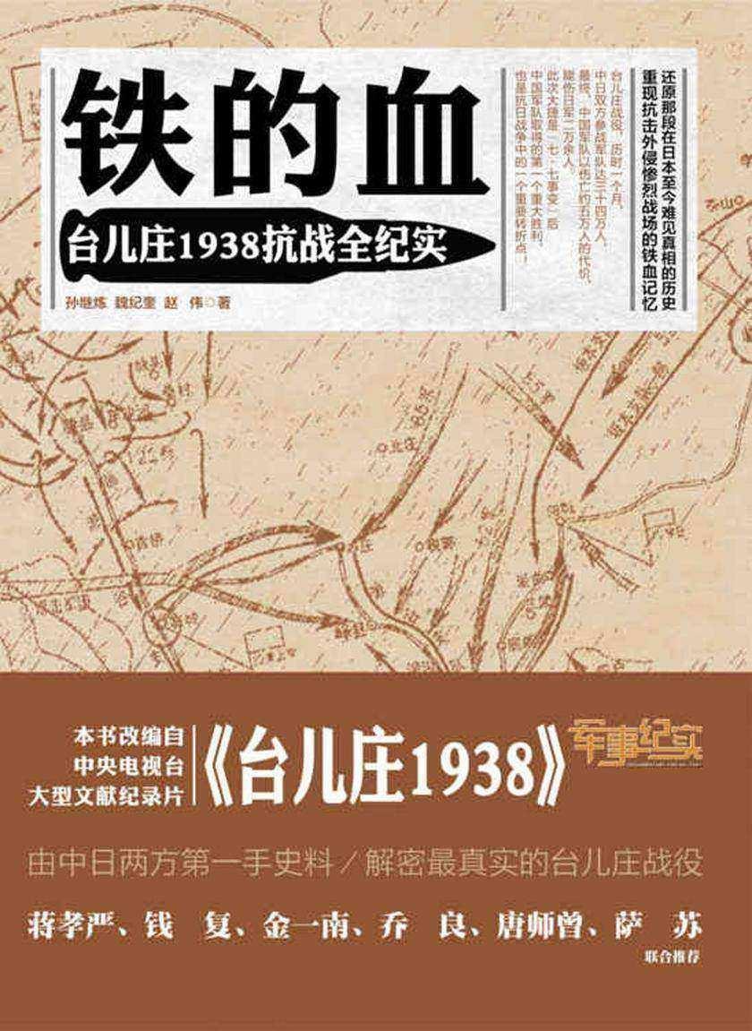 铁的血:台儿庄1938抗战全纪实