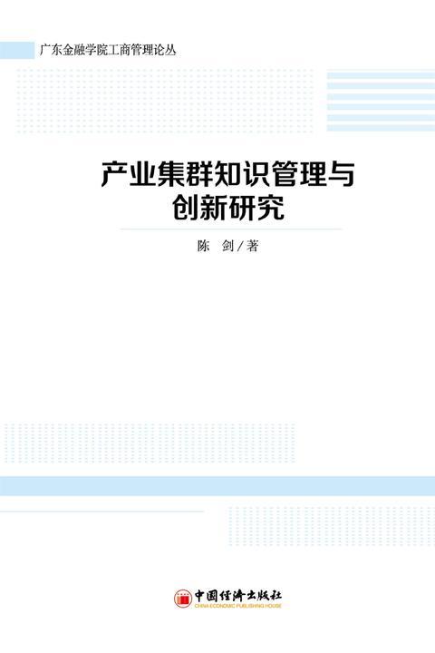 产业集群知识管理与创新研究
