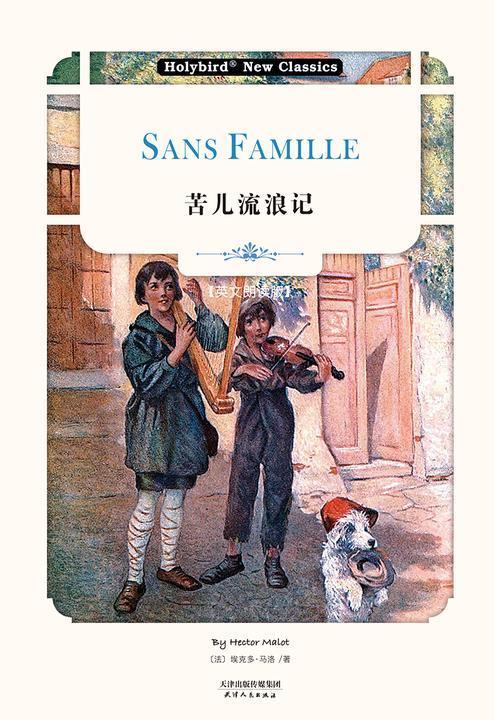 苦儿流浪记:Sans Famille(英文版)