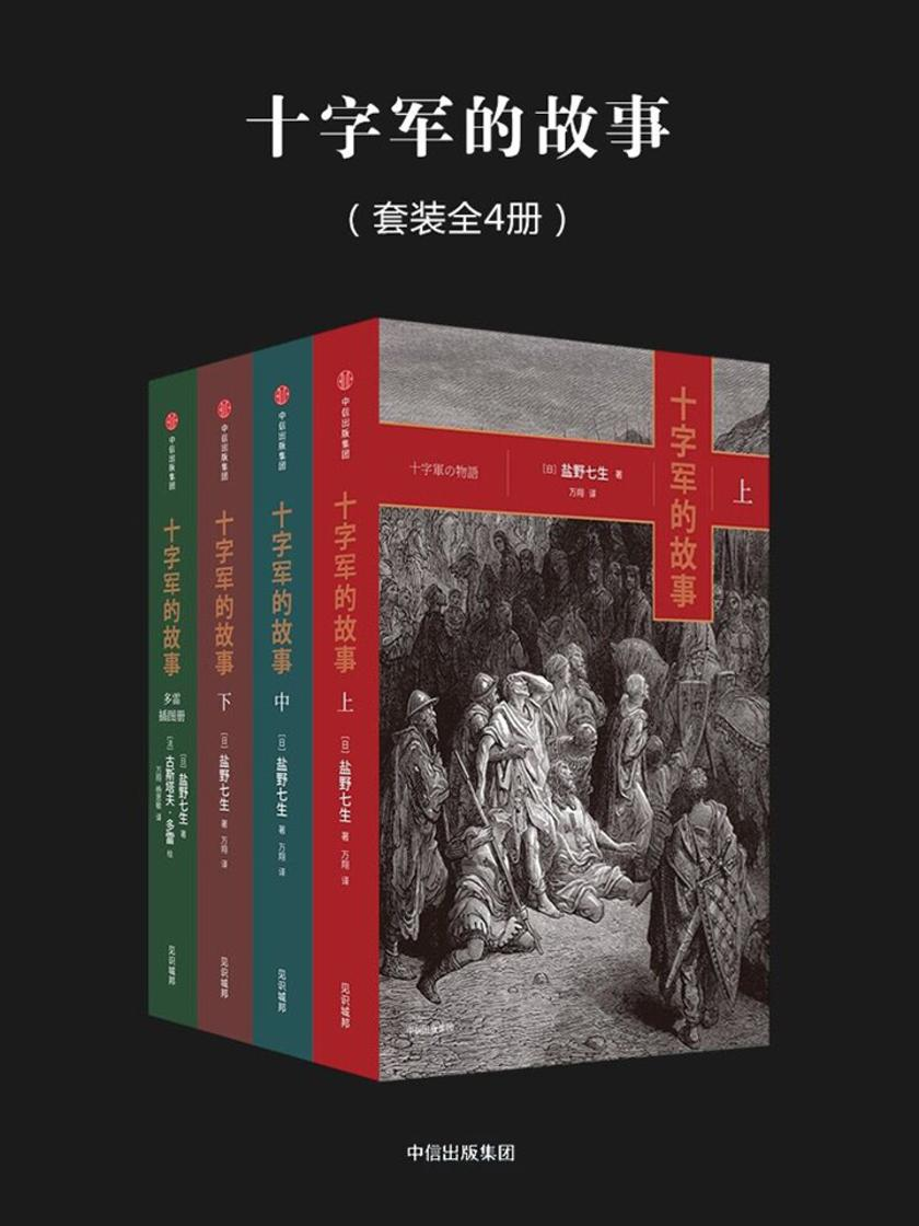 十字军的故事:全四册