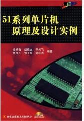 51系列单片机原理及设计实例(仅适用PC阅读)