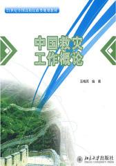 中国救灾工作概论