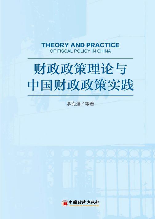 财政政策理论与中国财政政策实践