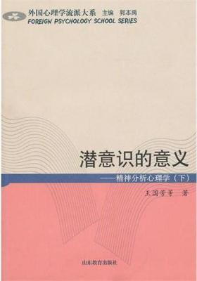 外国心理学流派大系:意识的分析——内容心理学