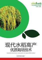 现代水稻高产优质栽培技术