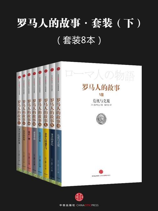 罗马人的故事·套装(下)(共8册)