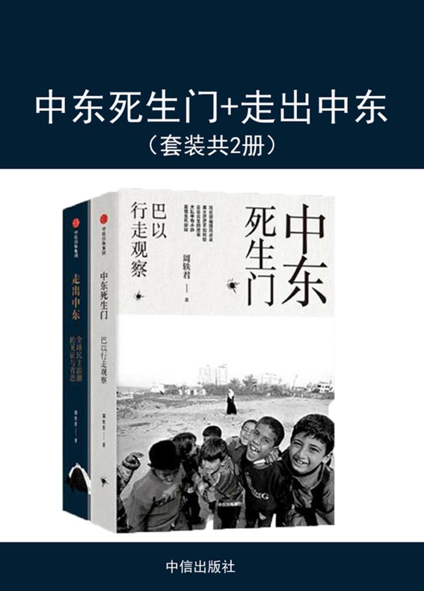 中东死生门+走出中东(套装共2册)