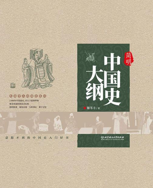 简明中国史大纲