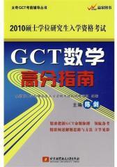 GCT数学高分指南(仅适用PC阅读)