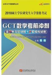 GCT数学考前冲刺(仅适用PC阅读)