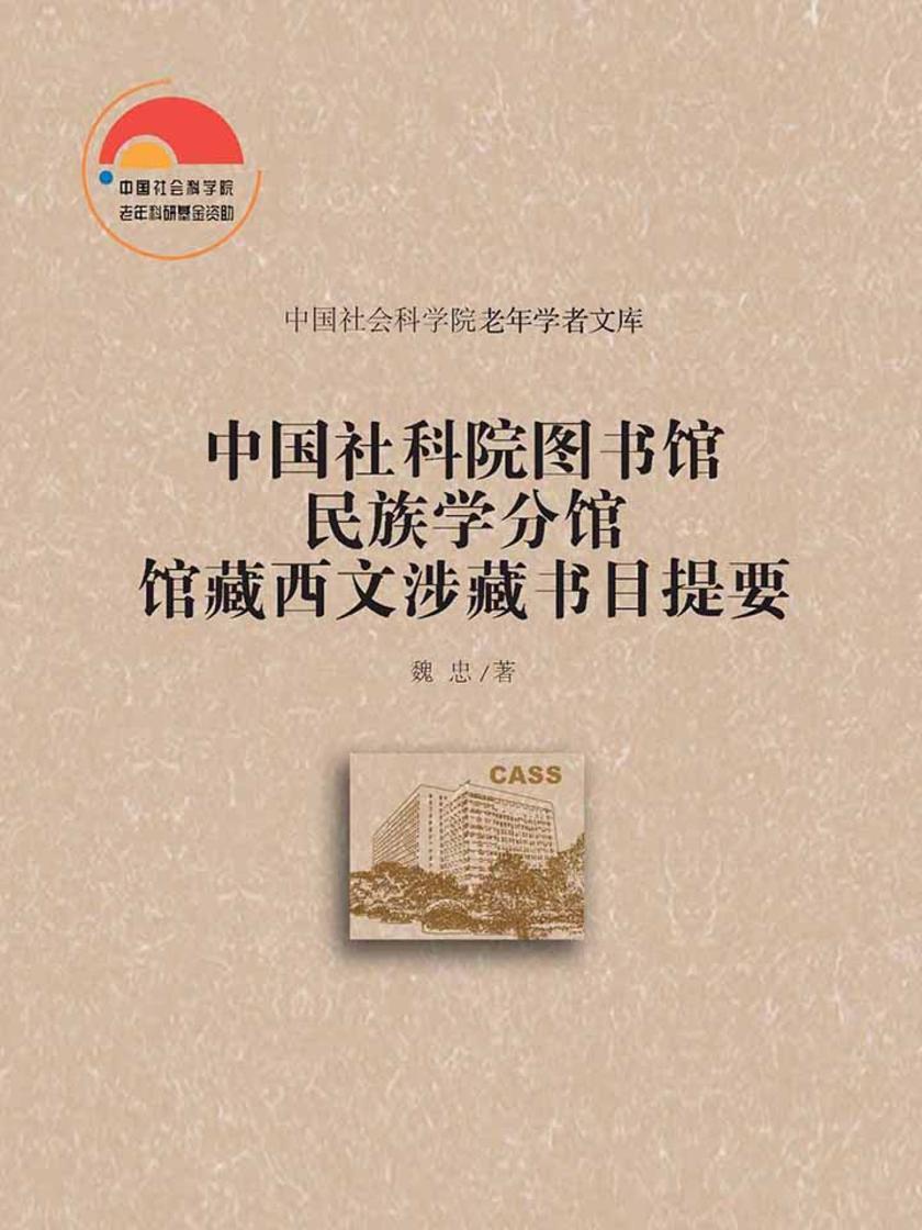 中国社科院图书馆民族学分馆馆藏西文涉藏书目提要