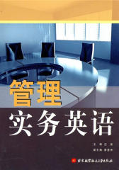 管理实务英语(仅适用PC阅读)