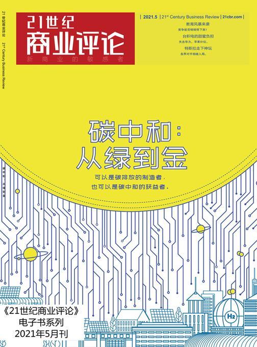 碳中和:从绿到金(《21世纪商业评论》2021年第5期)(《21世纪商业评论》)
