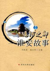 运河之都——淮安故事(仅适用PC阅读)