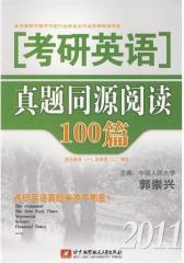 2011考研英语真题同源阅读100篇(仅适用PC阅读)