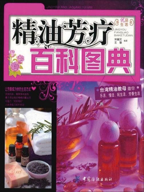 精油芳疗百科图典