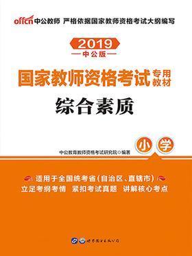 中公2019国家教师资格考试专用教材综合素质小学