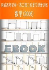 南通高考密卷·高三第二轮复习课堂训练·数学(2006)(仅适用PC阅读)