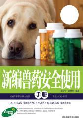 新编兽药安全使用手册