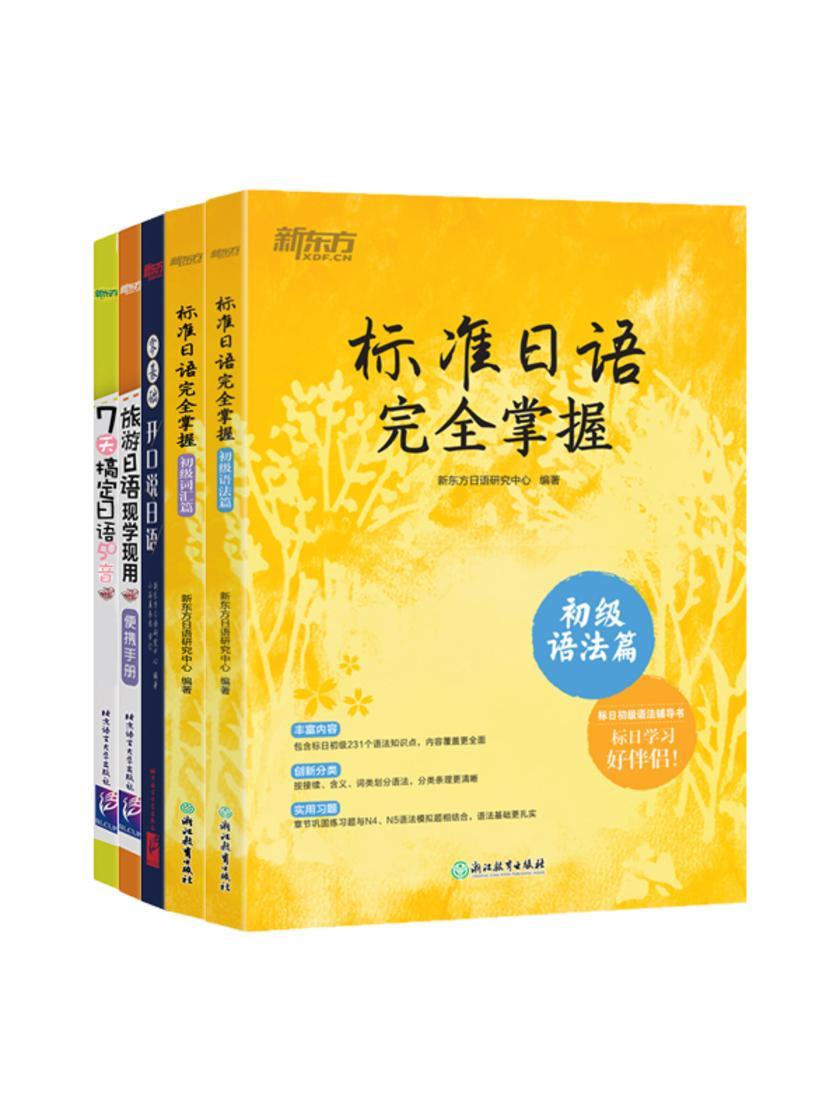 日语学习套装(标准日语完全掌握 初级语法篇+标准日语完全掌握 初级词汇篇+零基础开口说日语+7天搞定日语50音+旅游日语现学现用:便携手册(套装共5册))