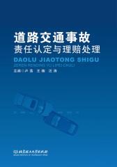 道路交通事故责任认定与理赔处理
