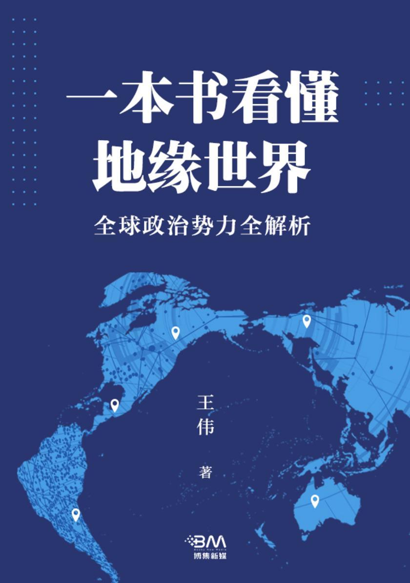 一本书看懂地缘世界