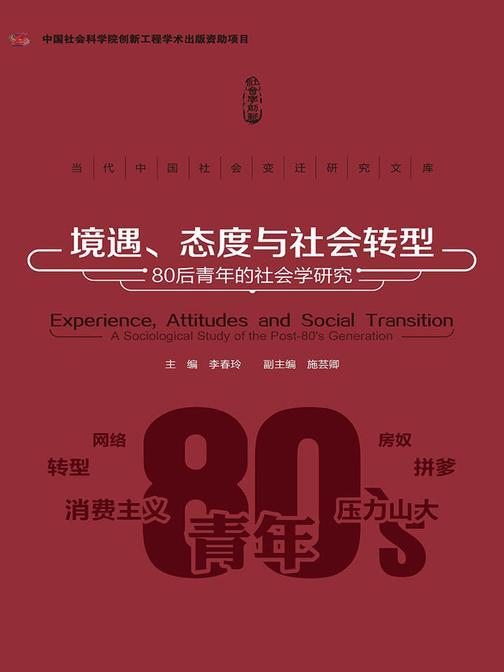 境遇、态度与社会转型:80后青年的社会学研究