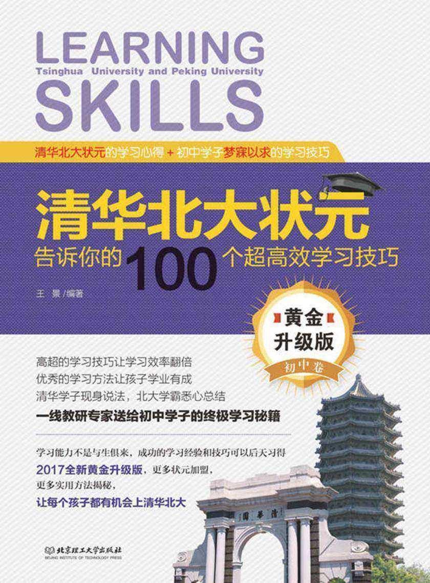 清华北大状元告诉你的100个超高效学习技巧(黄金升级版·初中卷)