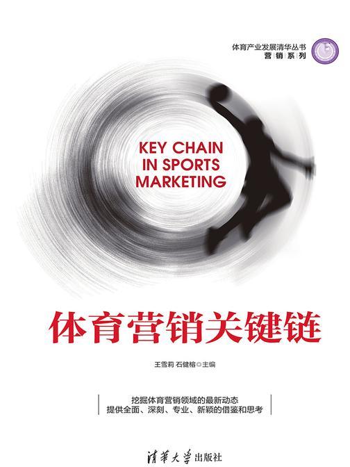 体育营销关键链